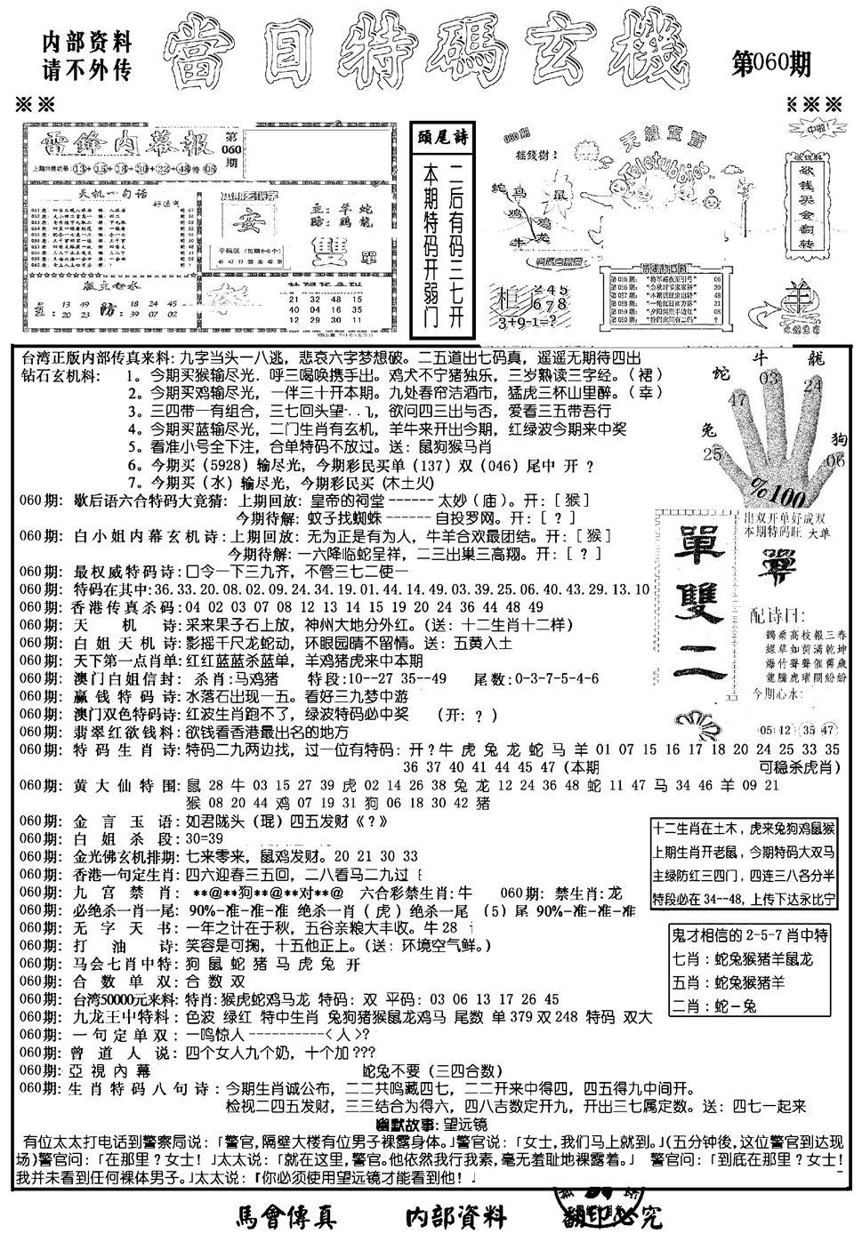 060期当日特码玄机A(新)(黑白)