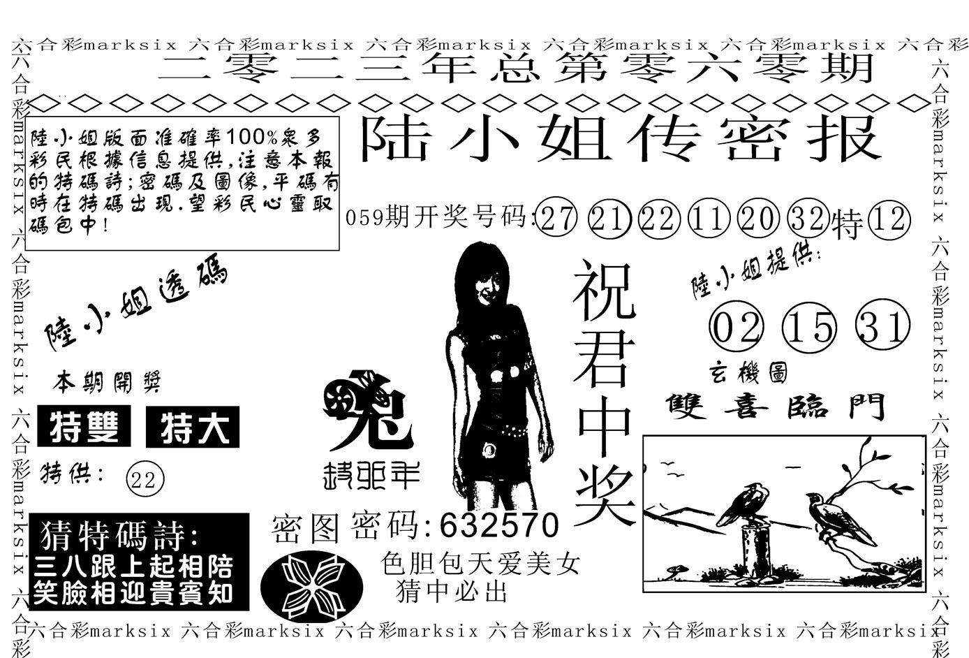 060期陆小姐传密A(黑白)