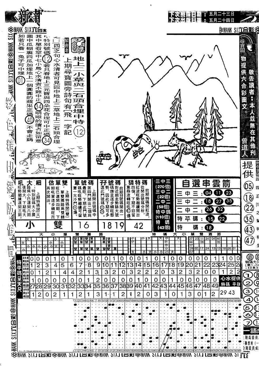 060期假新报跑狗A(黑白)