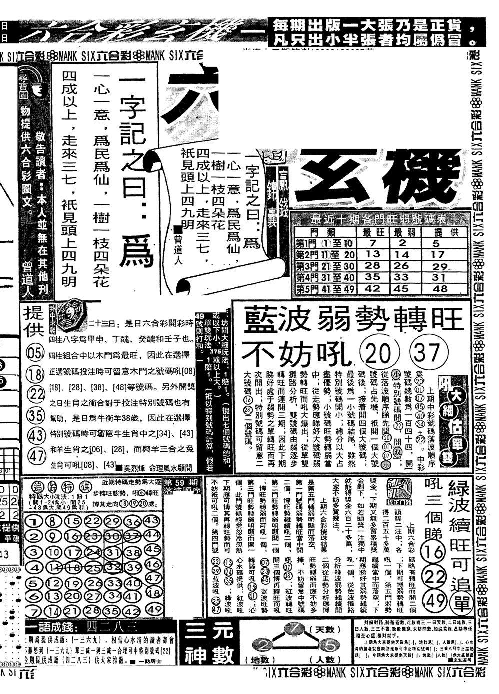 060期假新报跑狗B(黑白)