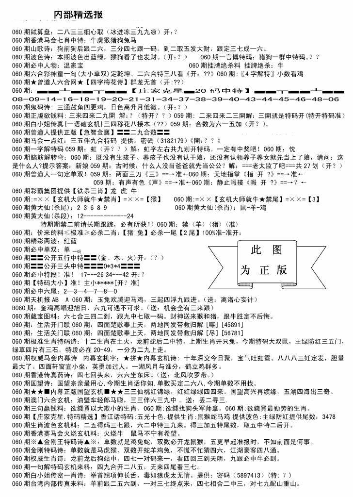 060期内部综合精选A(黑白)