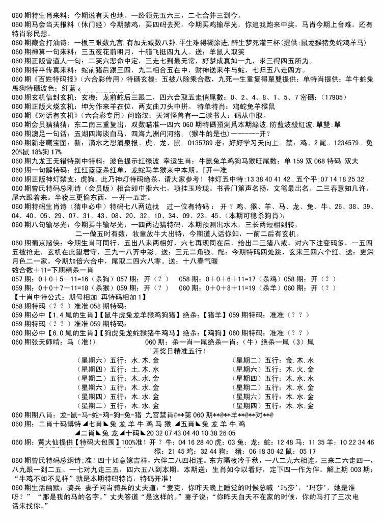 060期内部综合精选B(黑白)