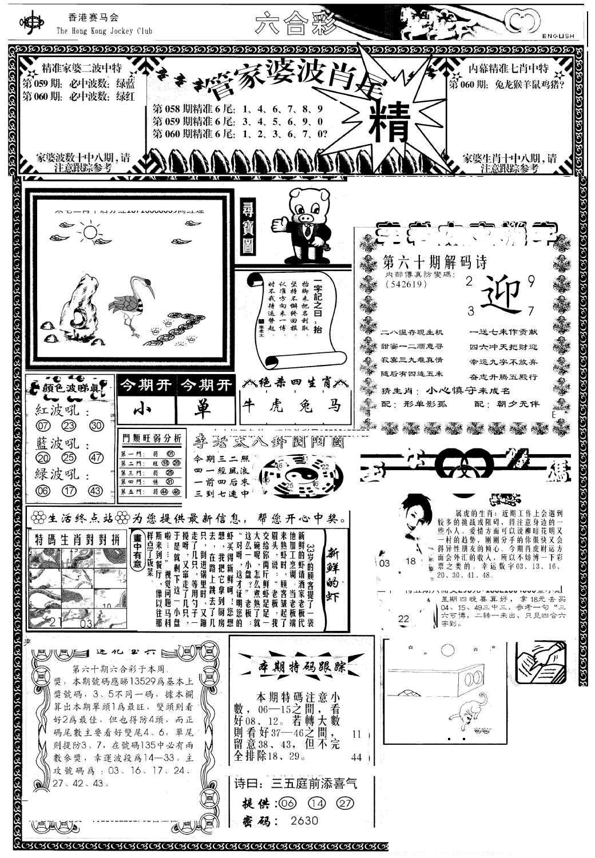 060期管家婆-波肖尾版(热)(黑白)