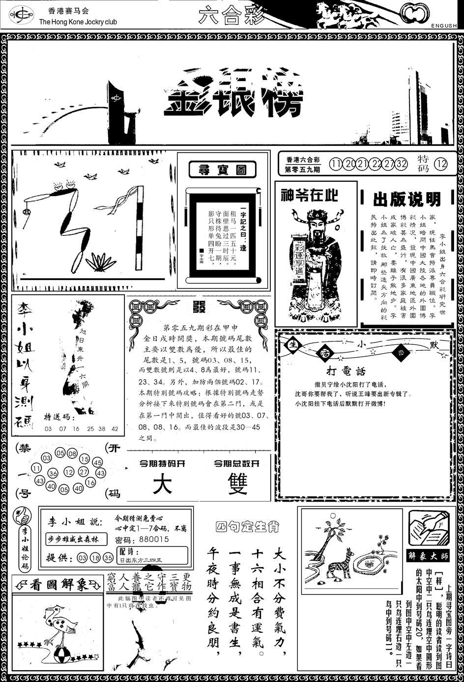 060期金银榜(黑白)