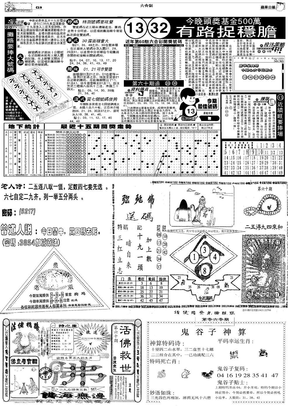 060期当日报-3(黑白)