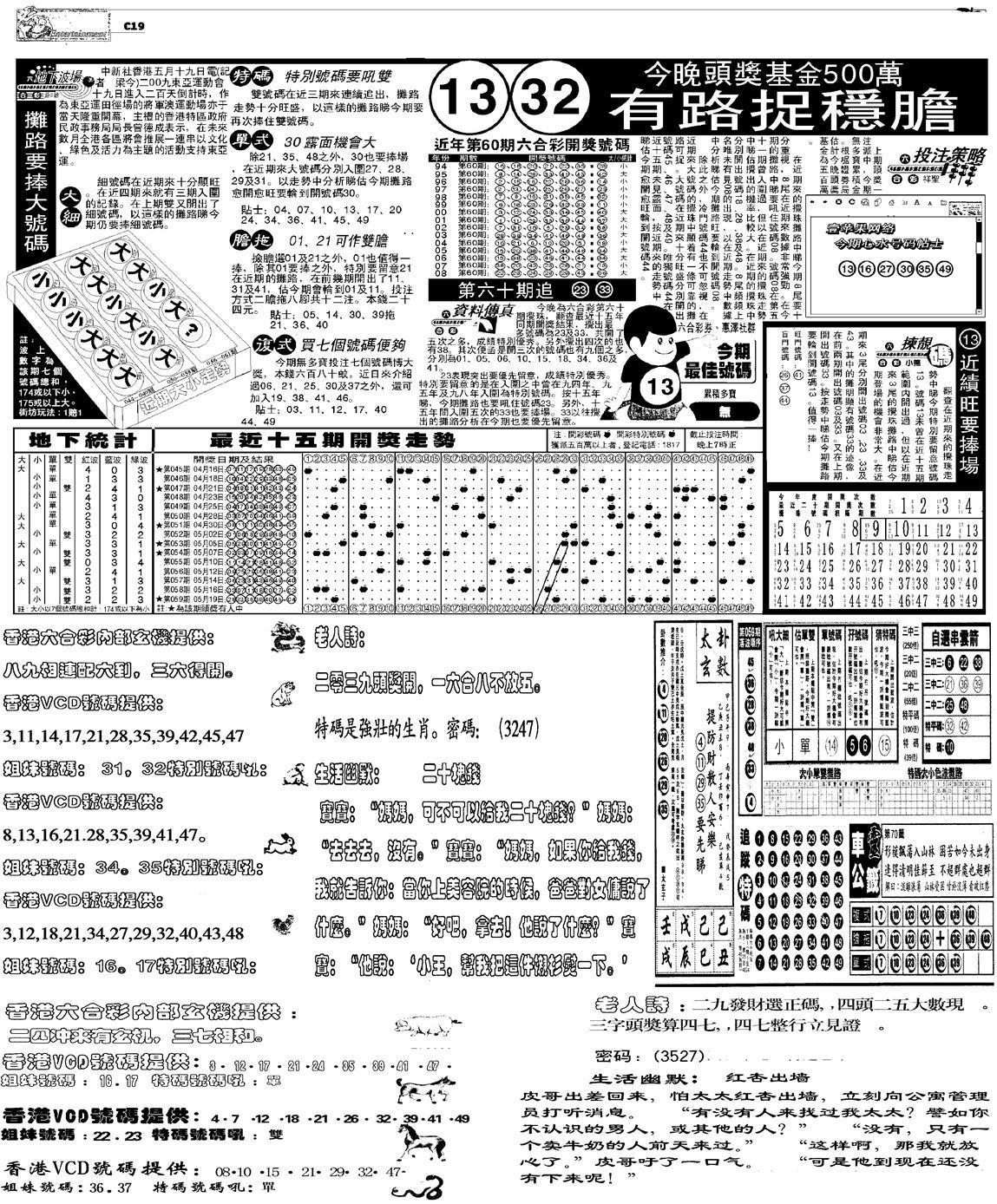 060期当日报-5(黑白)