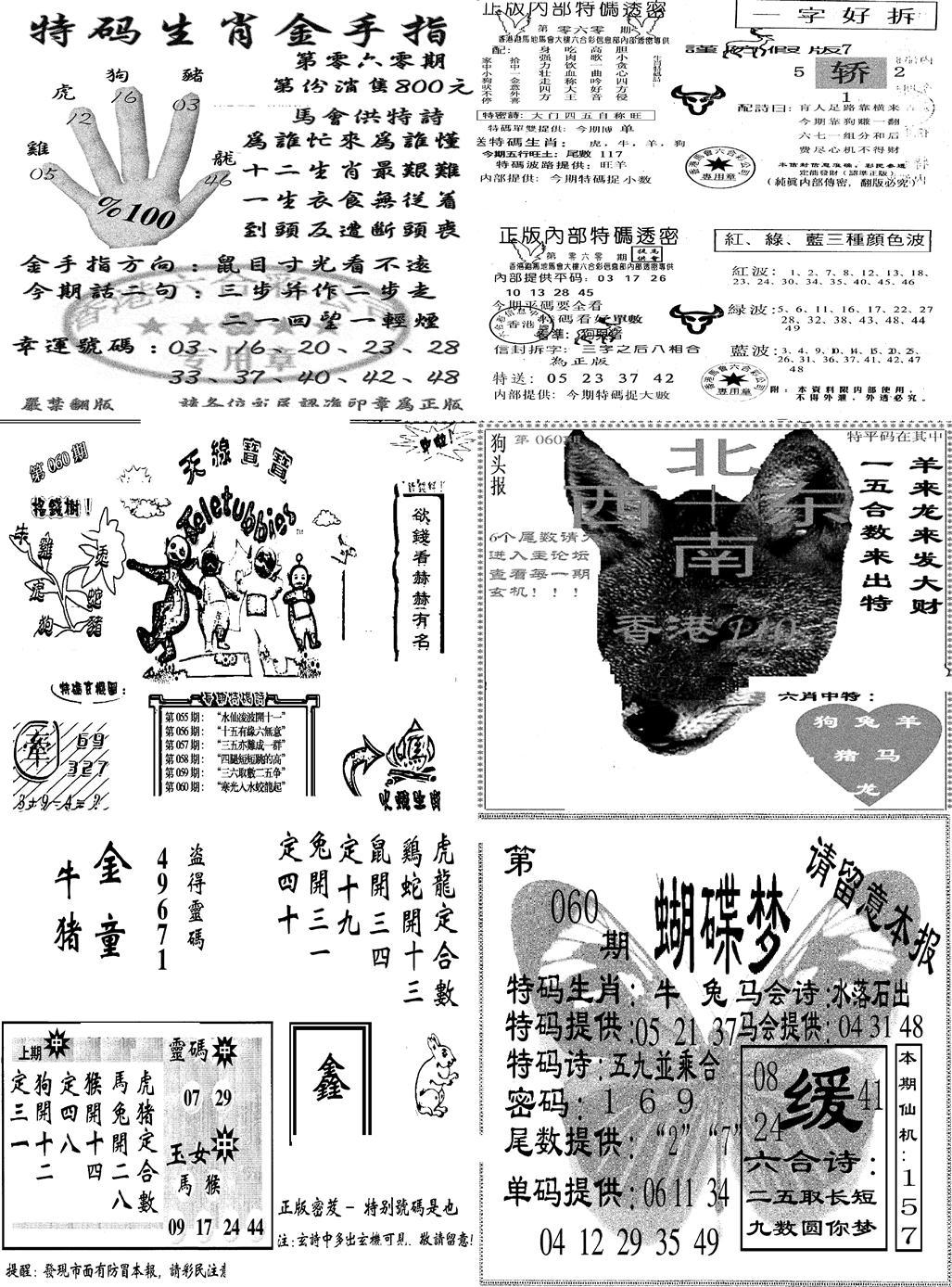 060期当日报-7(黑白)