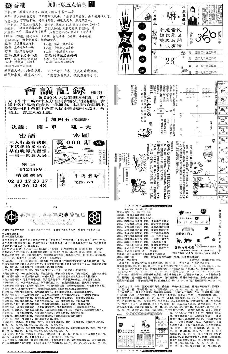 060期当日报-8(黑白)