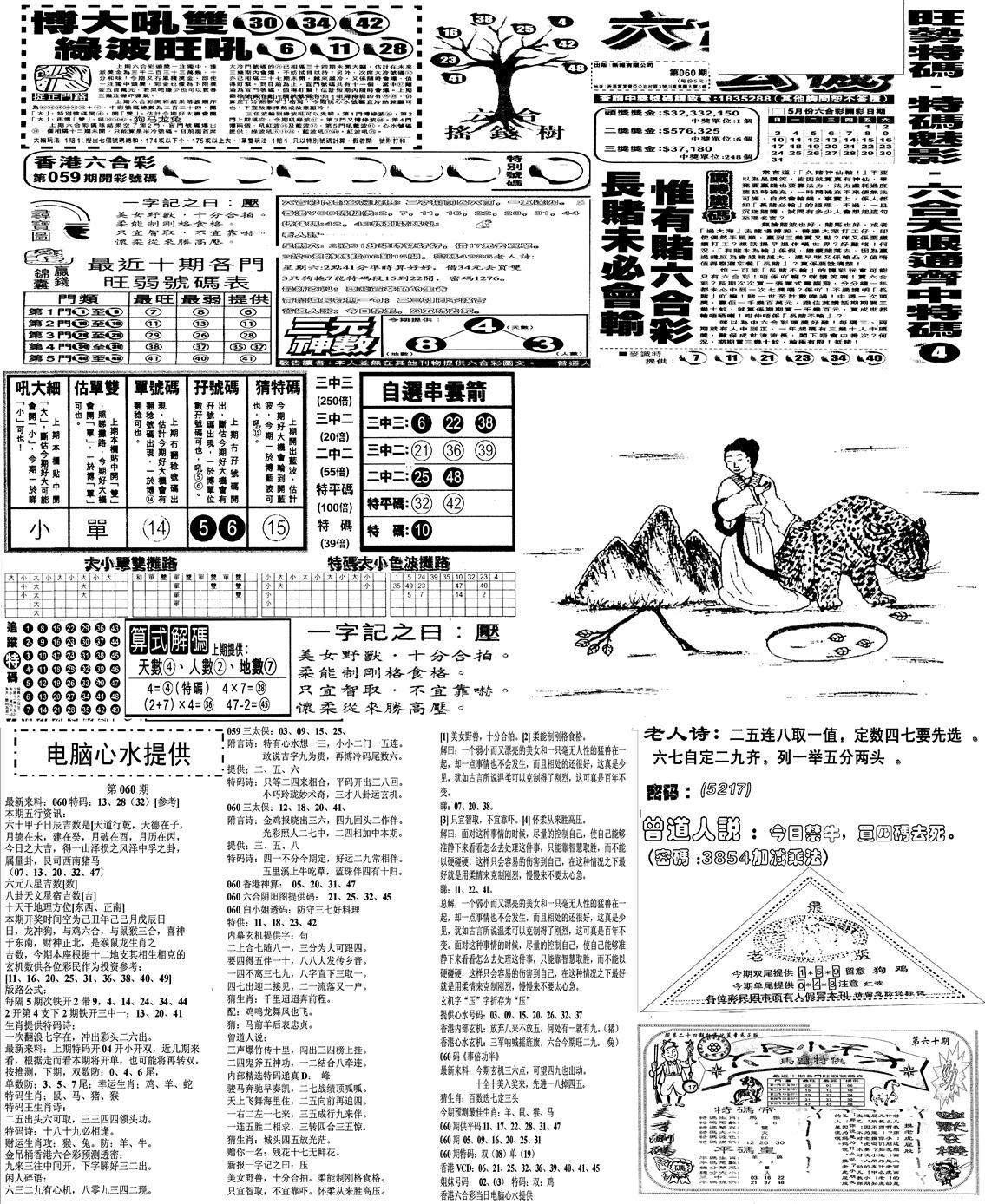 060期当日报-10(黑白)