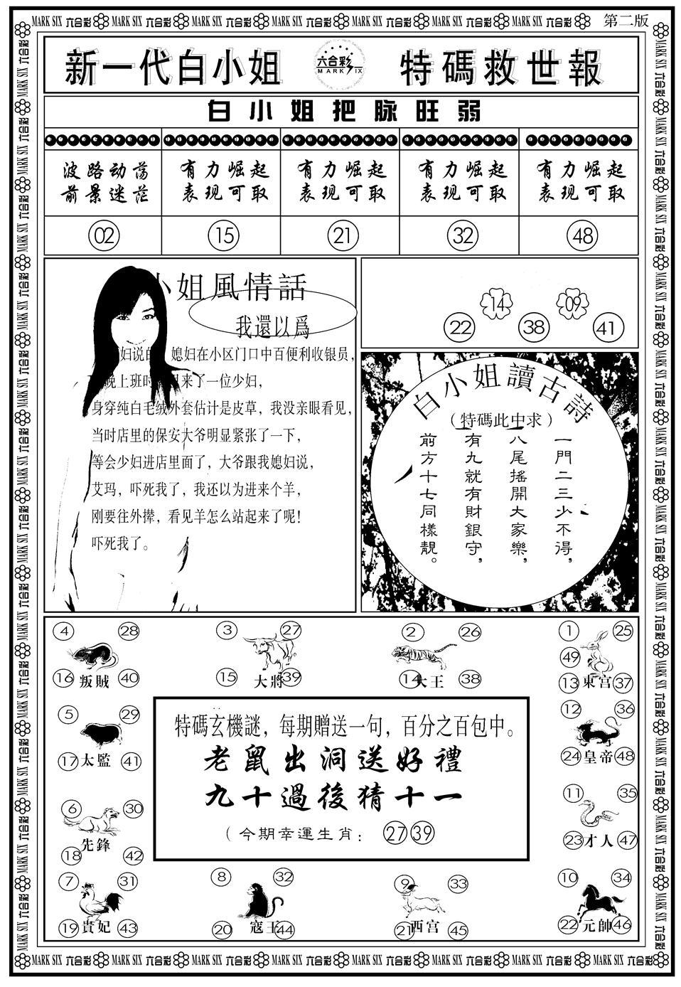060期新一代白姐B(黑白)