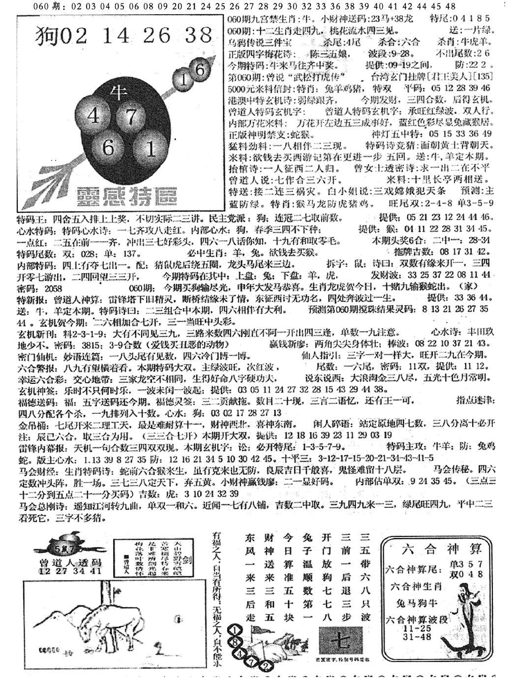 060期平西版彩霸王B(黑白)