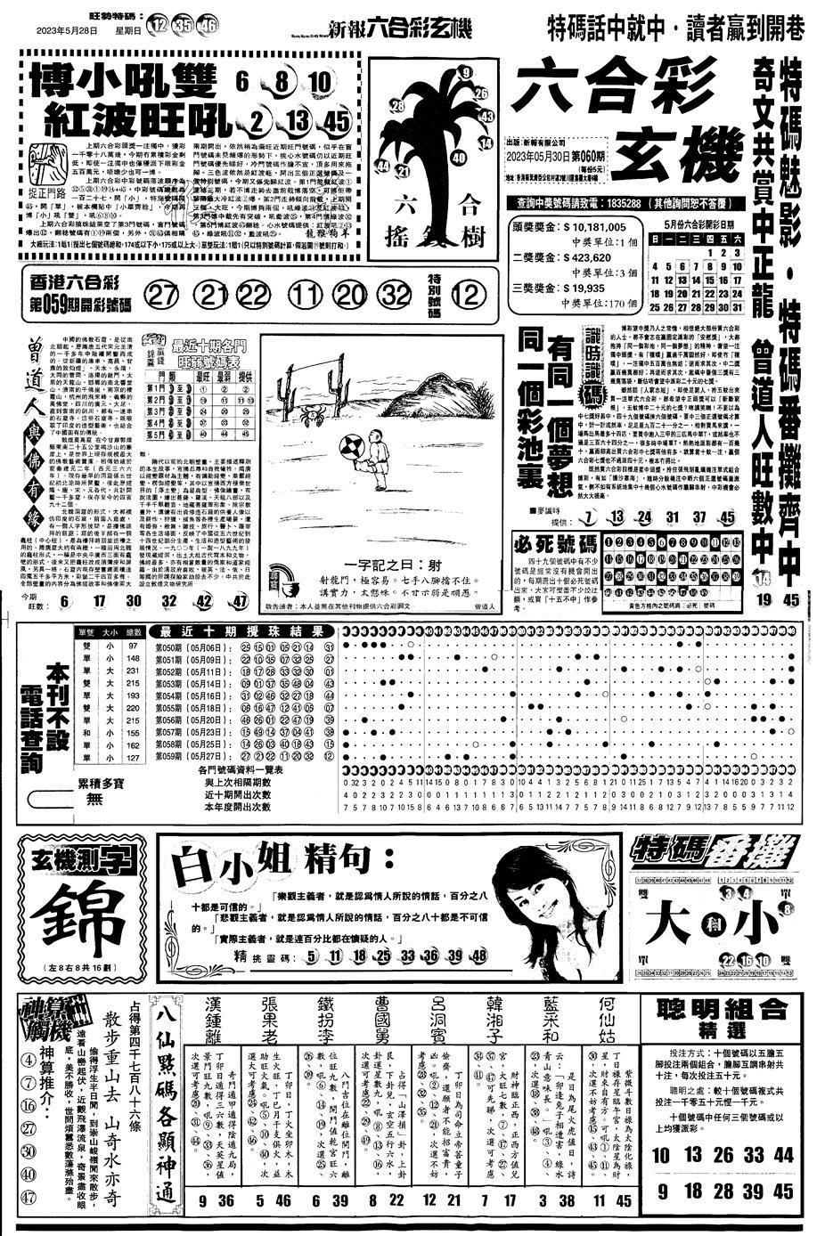 060期另版跑狗A(正面)(黑白)