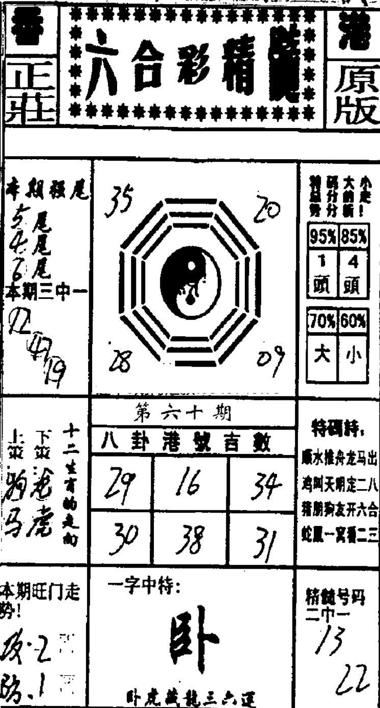 060期六合精髓(黑白)