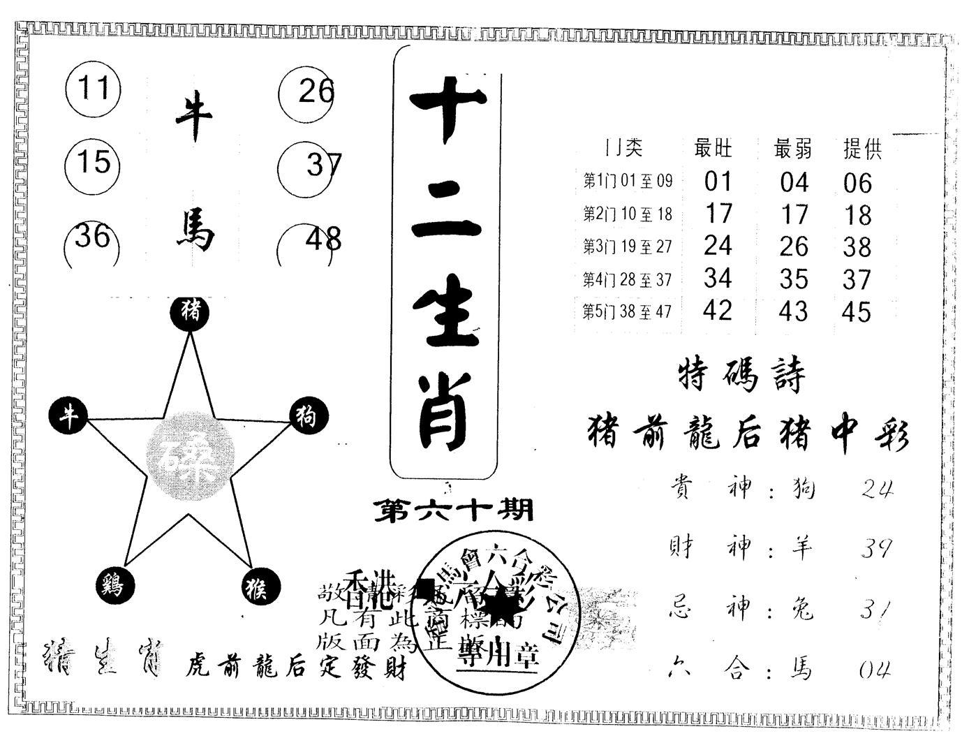 060期另版十二生肖(黑白)