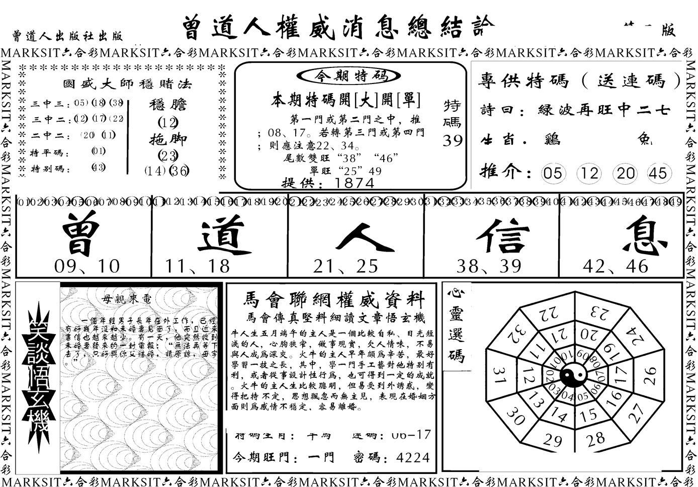 060期另版权威消息B(黑白)