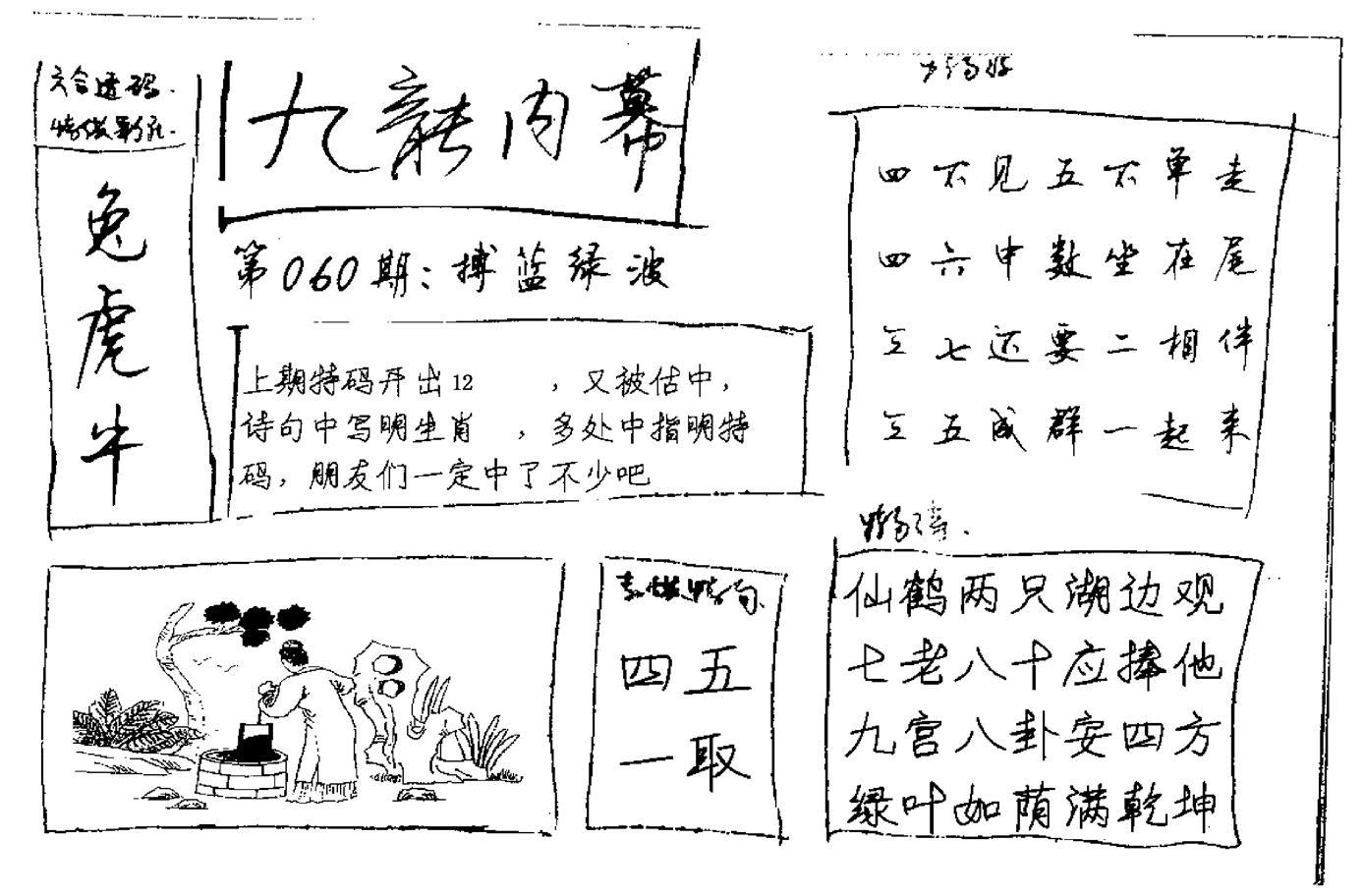 060期九龙内幕手写(黑白)