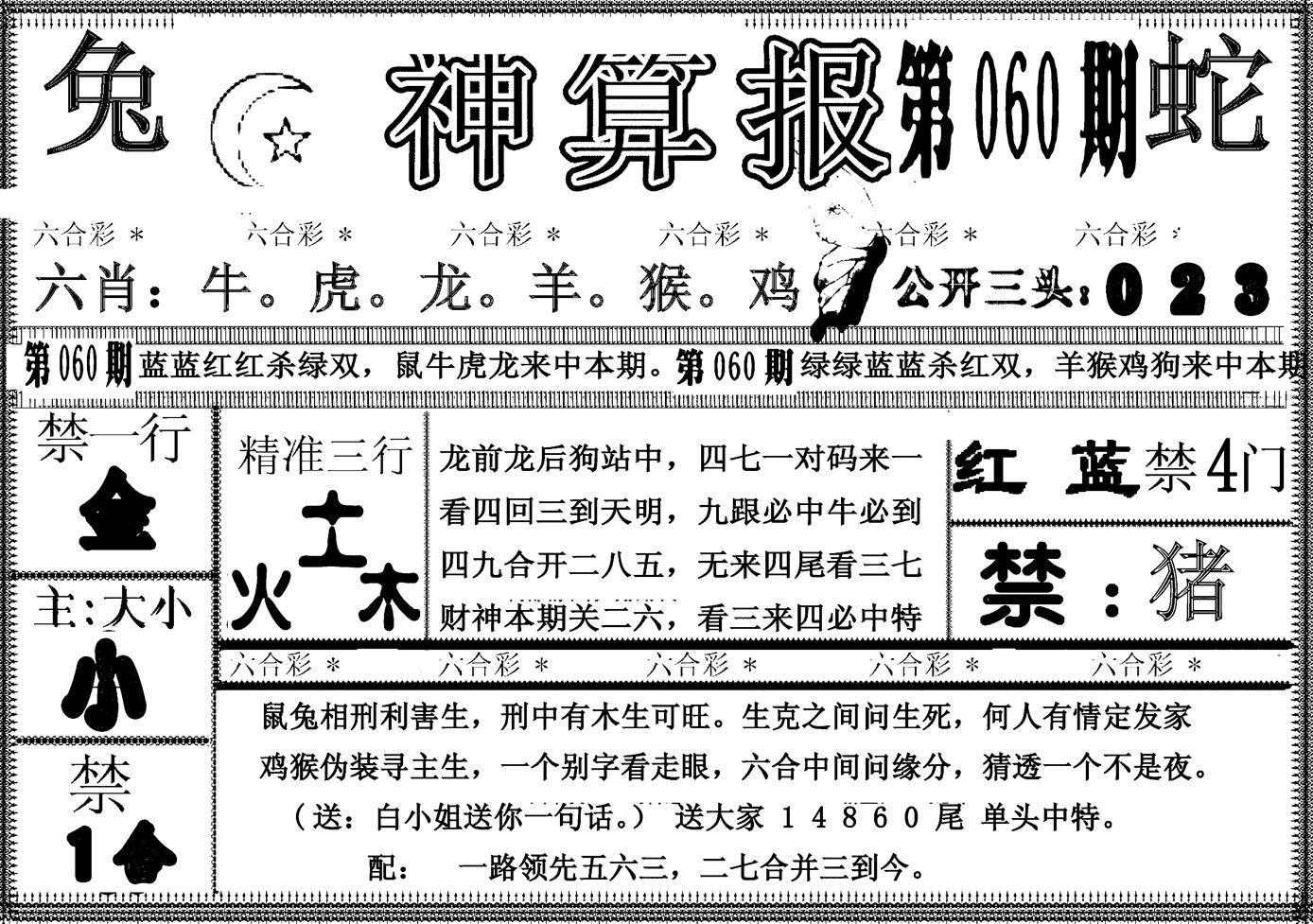 060期另神算报(黑白)