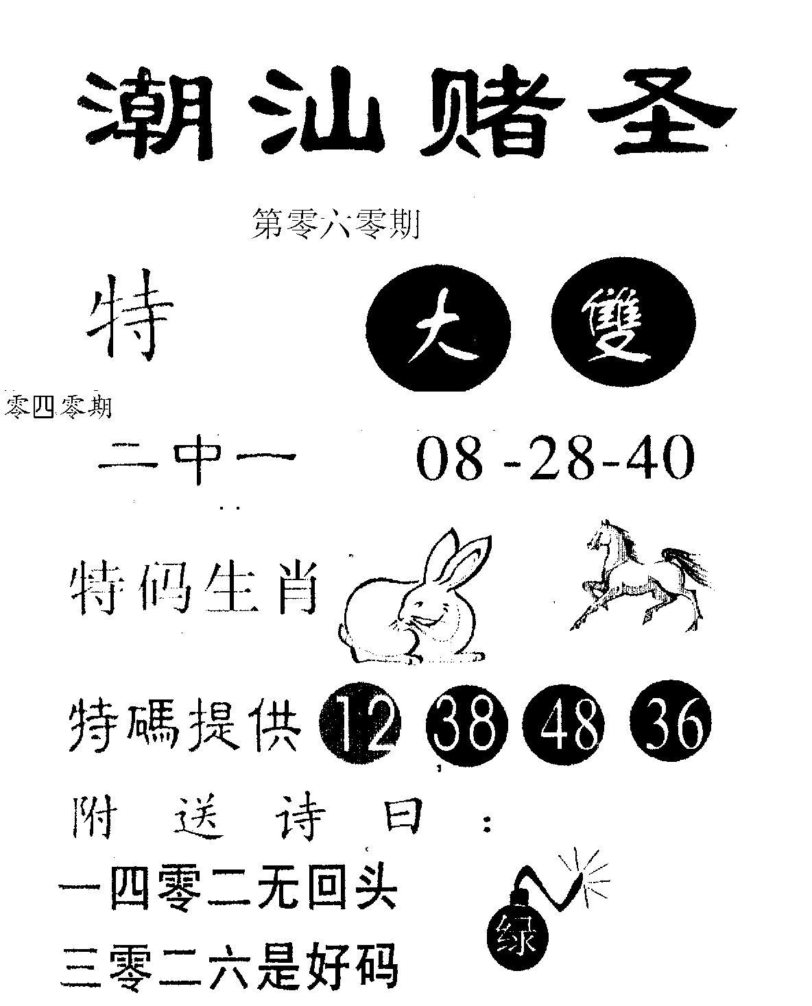 060期潮汕赌圣(黑白)