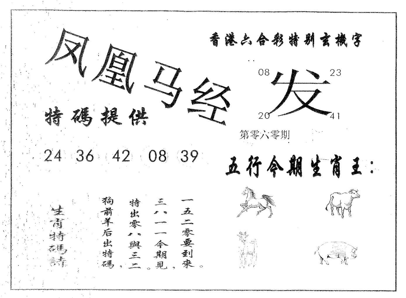 060期凤凰马经(黑白)