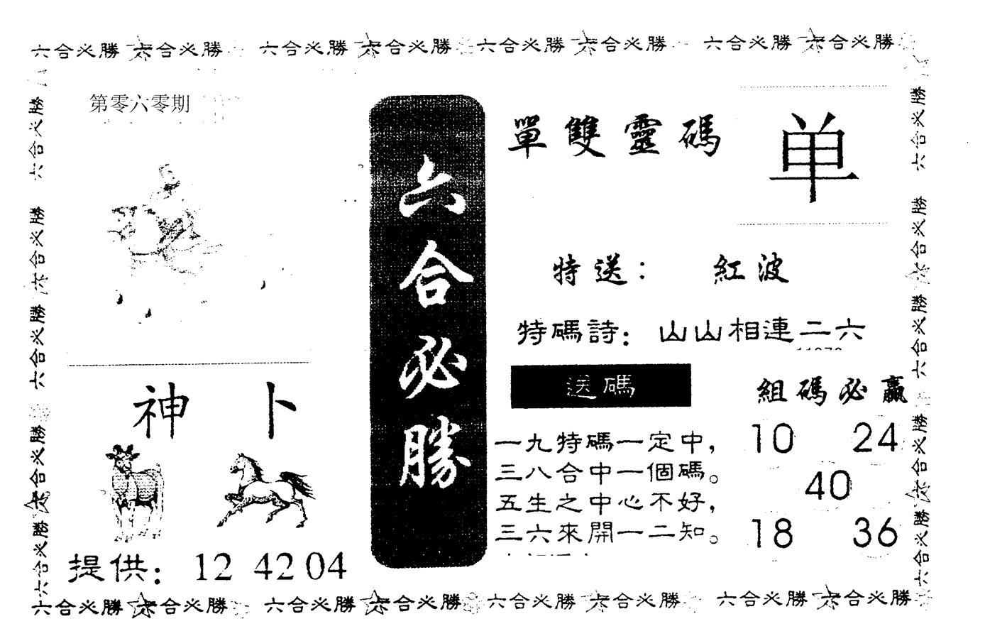 060期六合必胜(黑白)