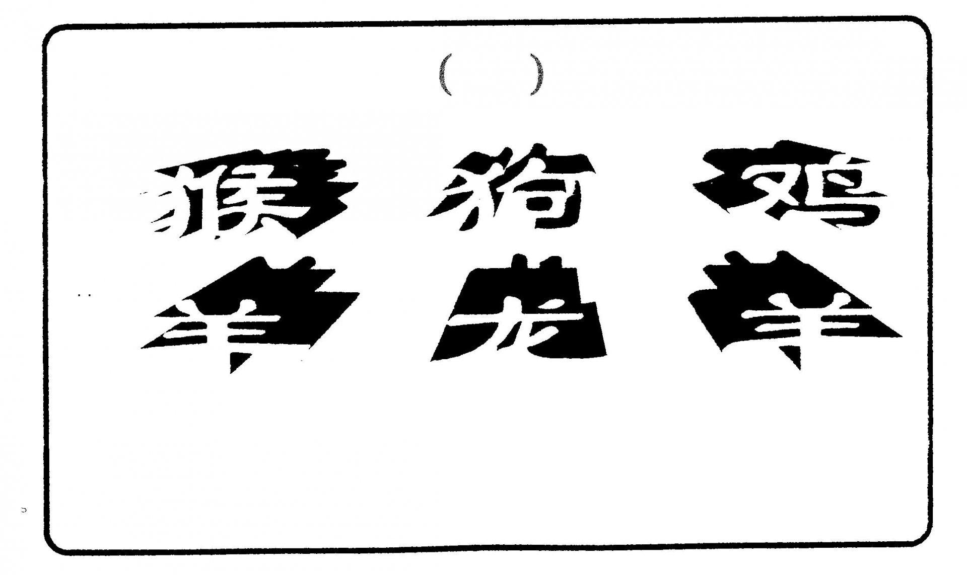 060期六肖中特(黑白)