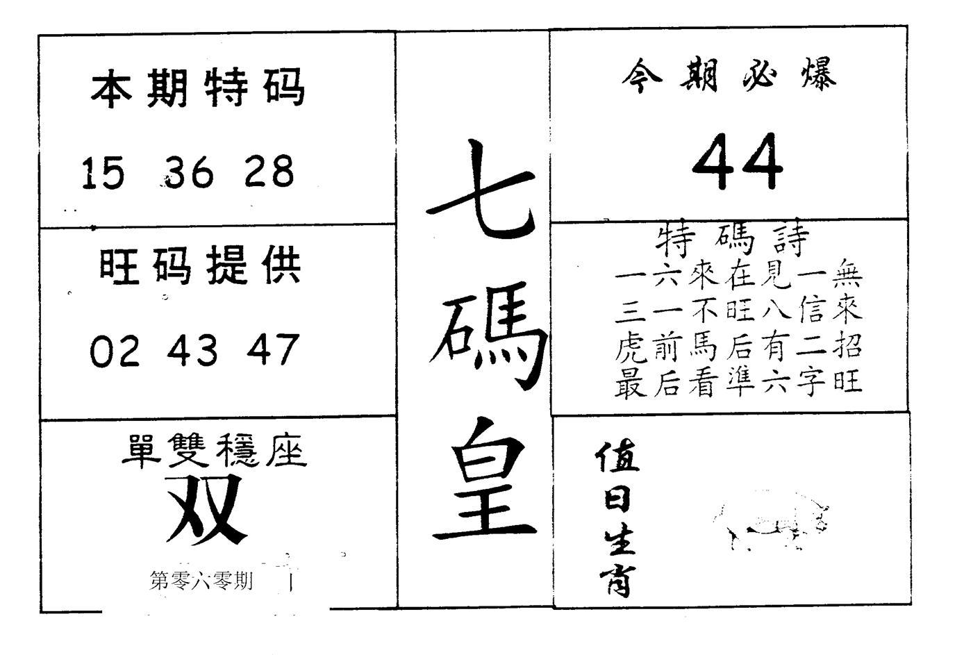 060期七码皇(黑白)