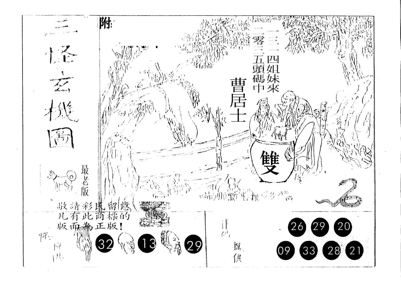 060期三怪玄机图(黑白)