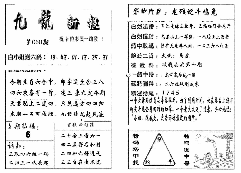 060期九龙新报(生肖版)(黑白)