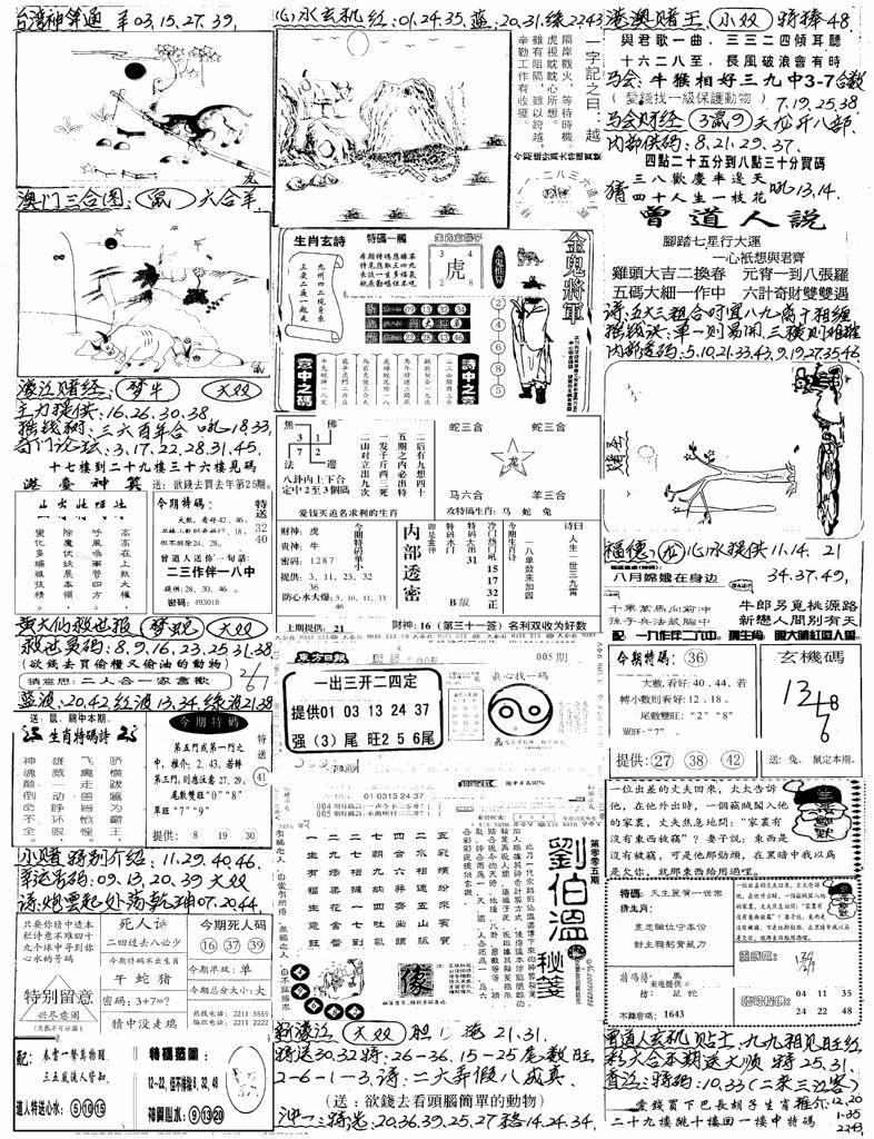 060期新版手写综合资料A(黑白)
