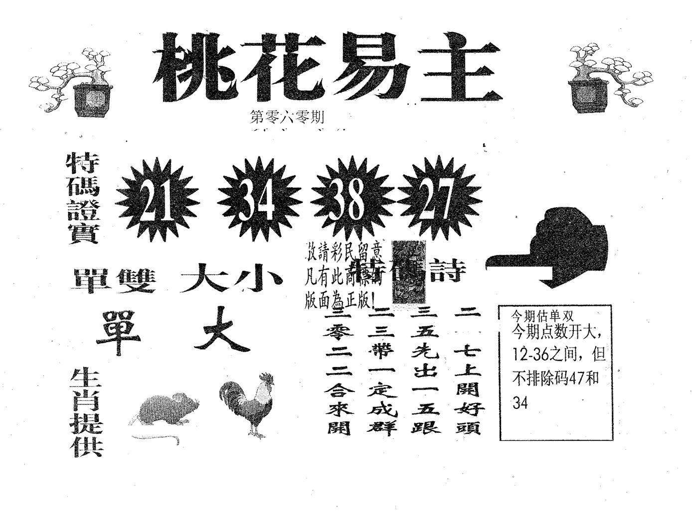 060期桃花易主(黑白)