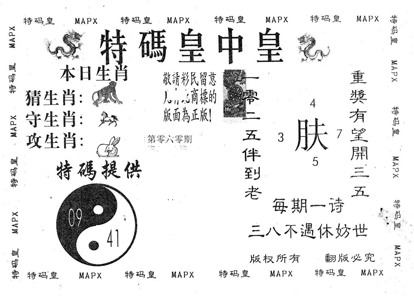 060期皇中皇B(黑白)
