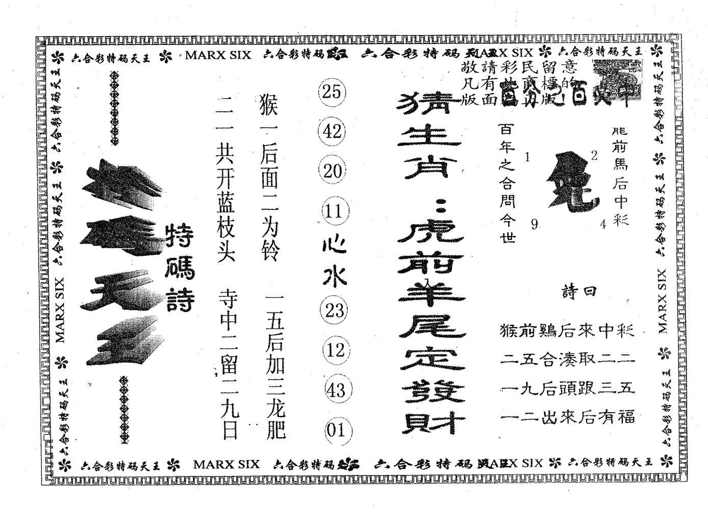 060期天码天王(黑白)