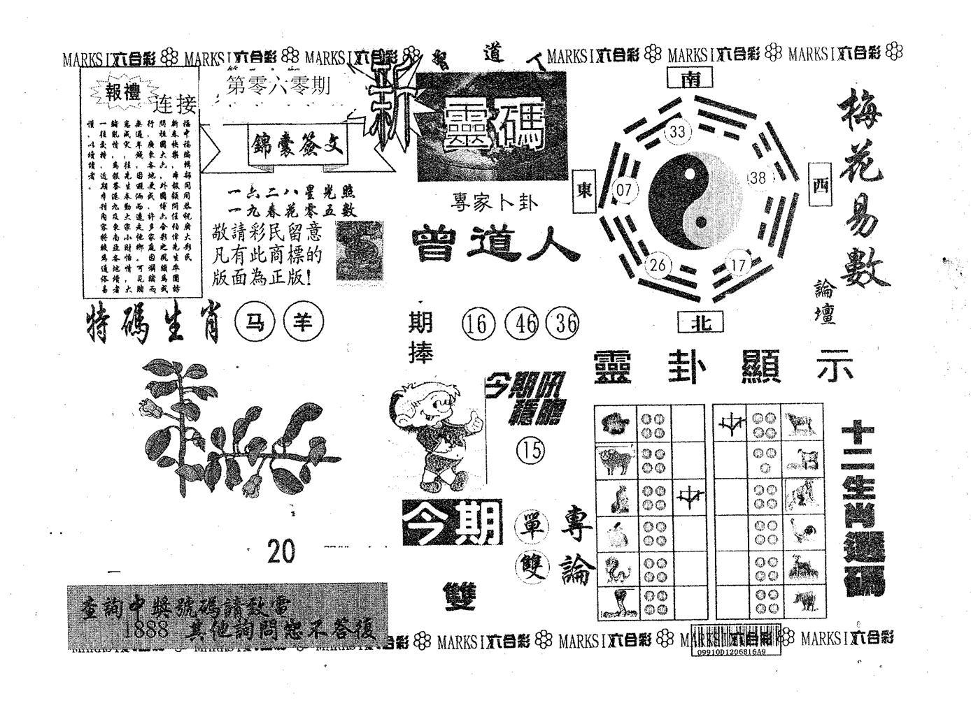 060期新灵码(黑白)