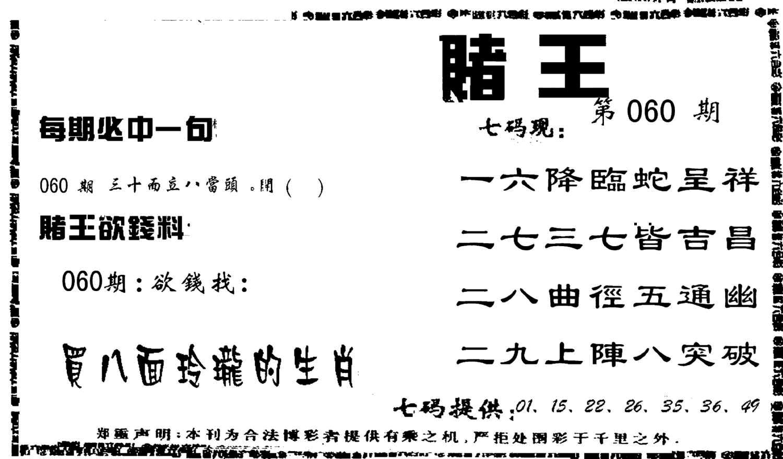 060期香港赌王(黑白)