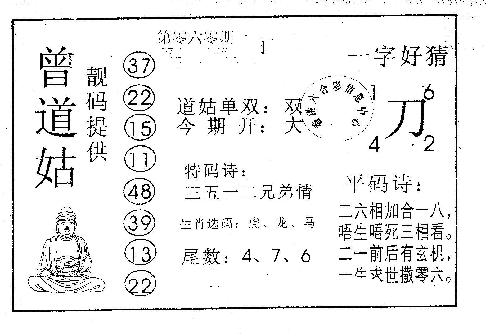 060期曾道姑(黑白)
