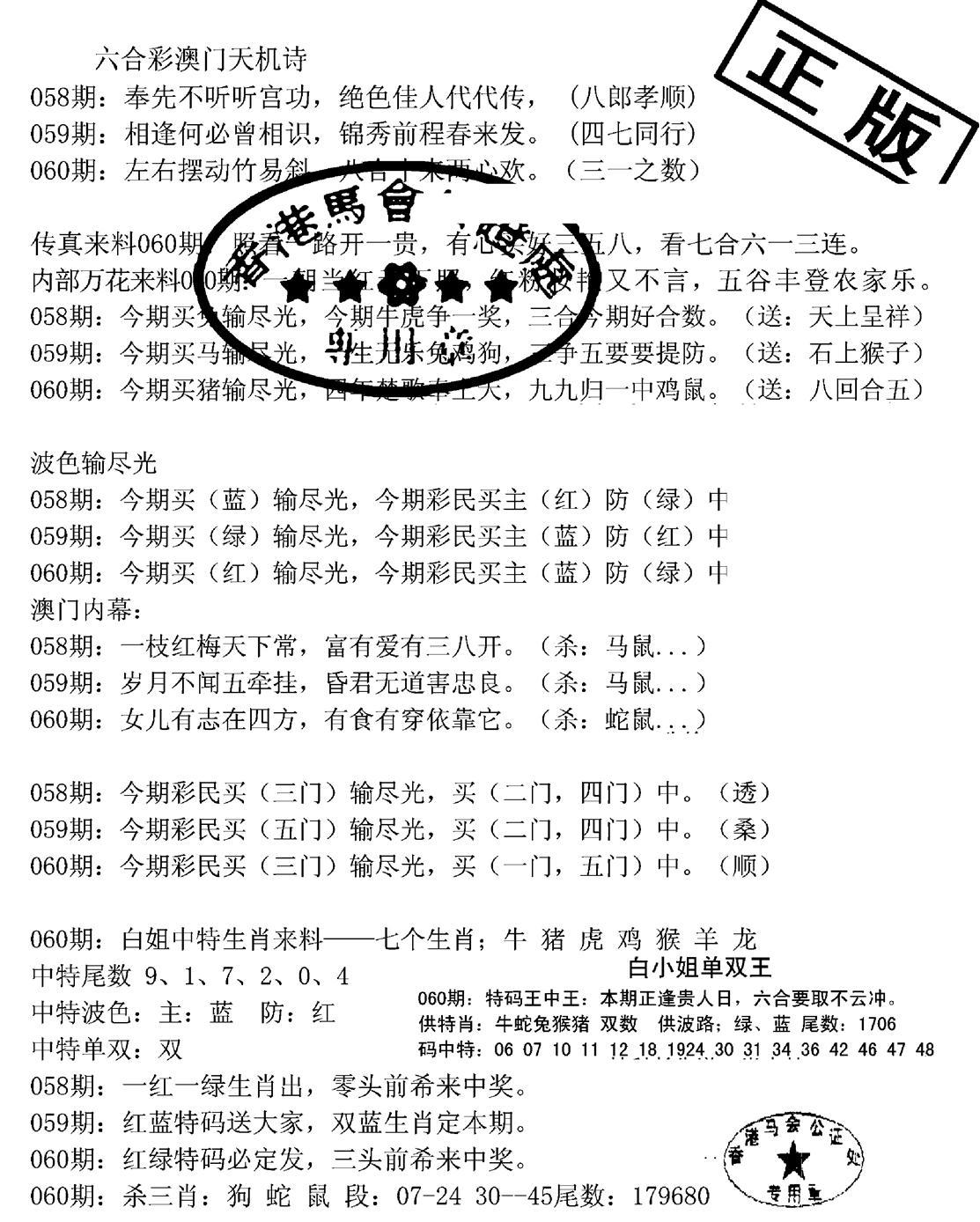 060期深圳特区报B(黑白)