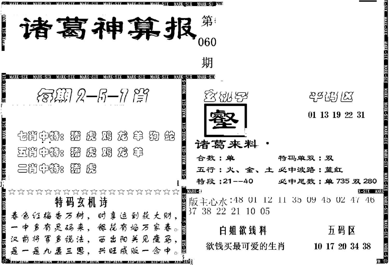 060期另新诸葛神算报(黑白)