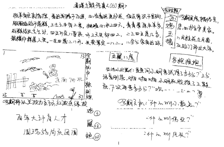 060期手写九龙内幕A(黑白)