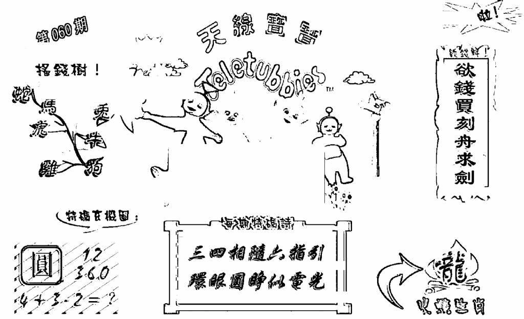 060期天线宝宝A(黑白)