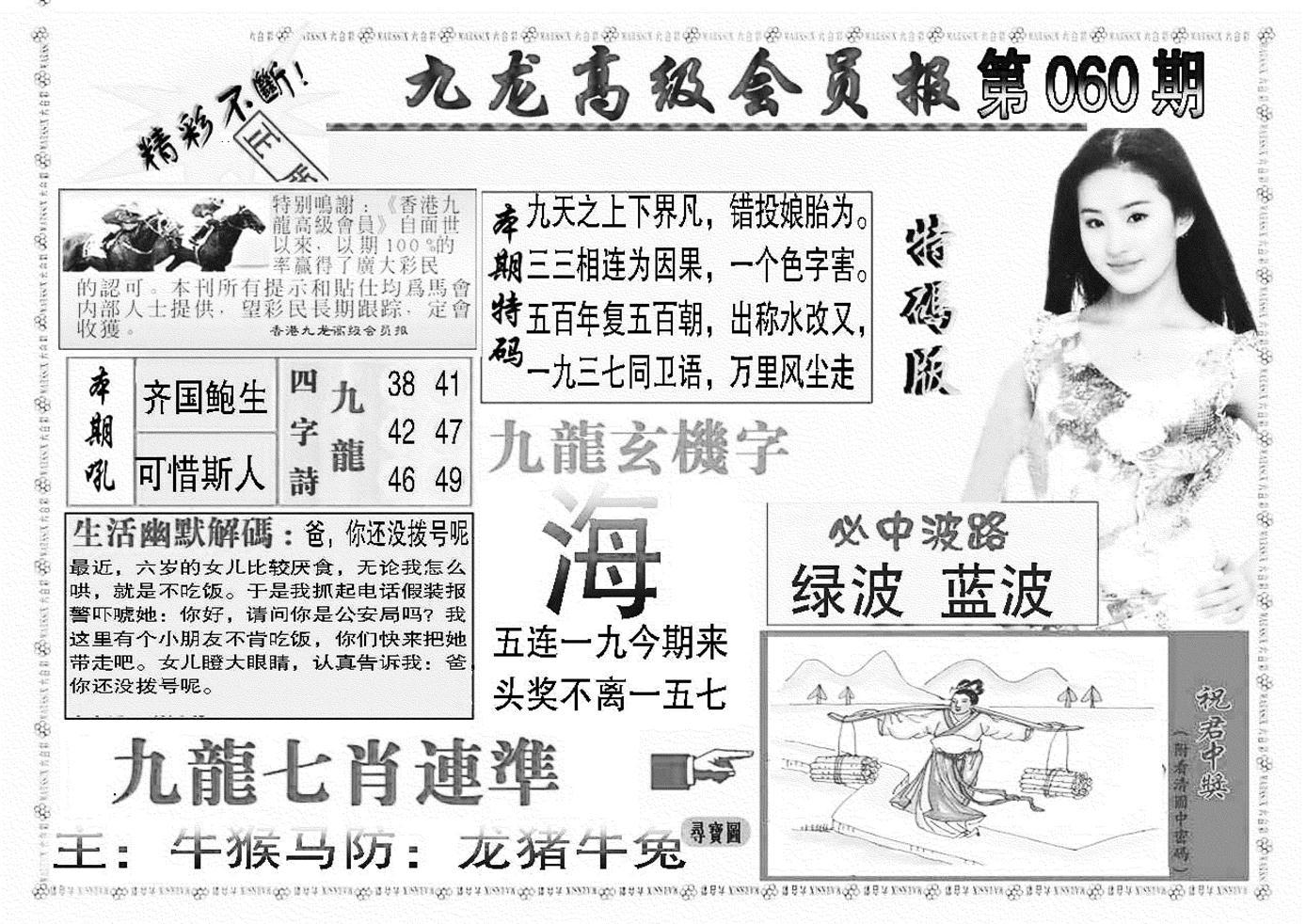 060期九龙高级会员报(黑白)