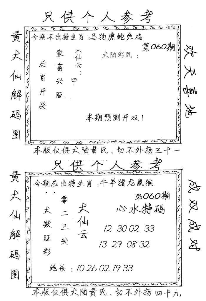 060期黄大仙梅花解码图(手写版)(黑白)