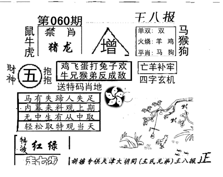 060期王八报(黑白)
