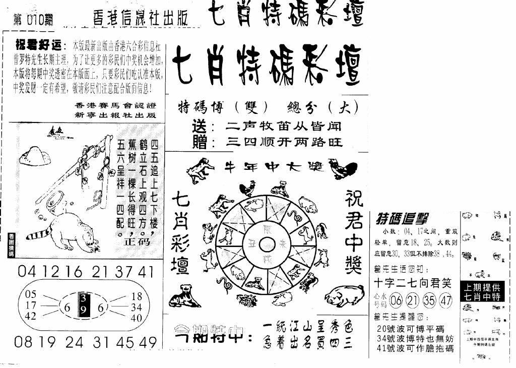 060期七肖特码彩坛(黑白)