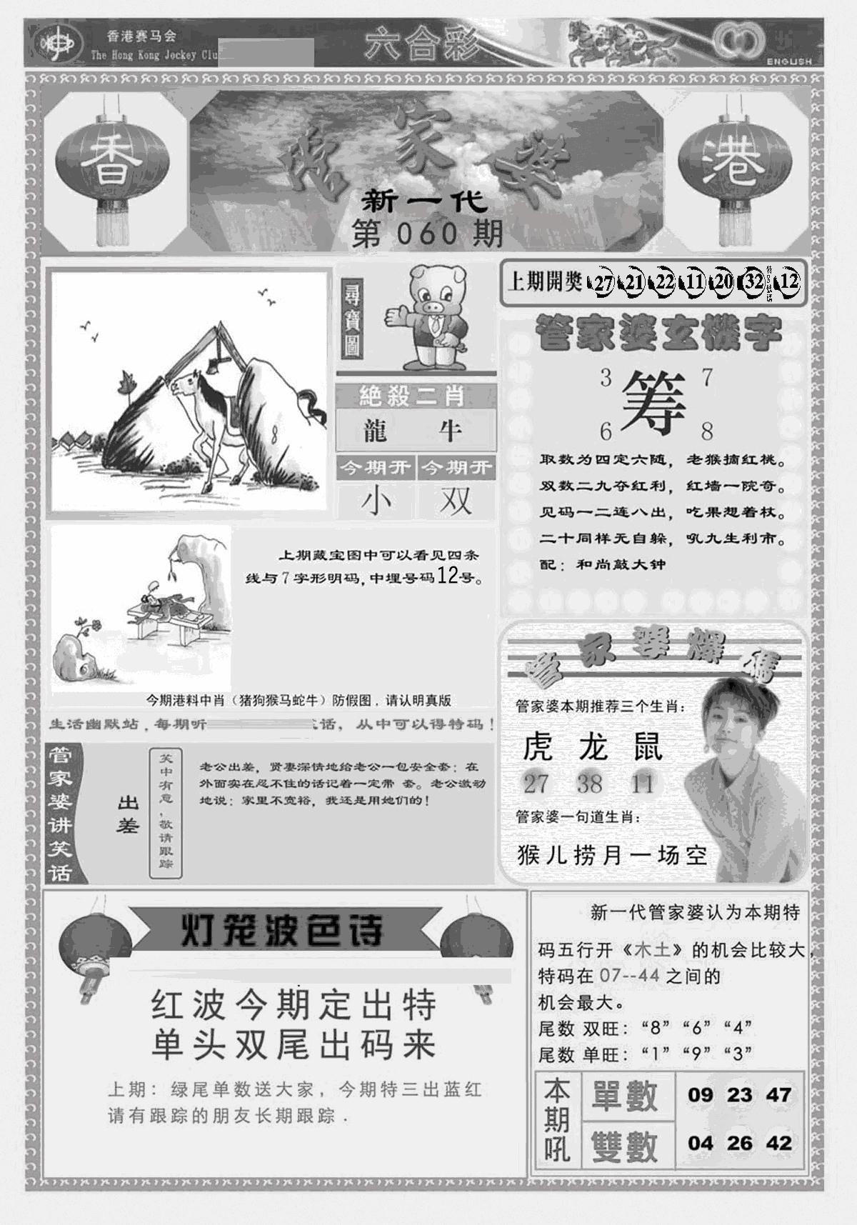 060期新当天报-3(黑白)