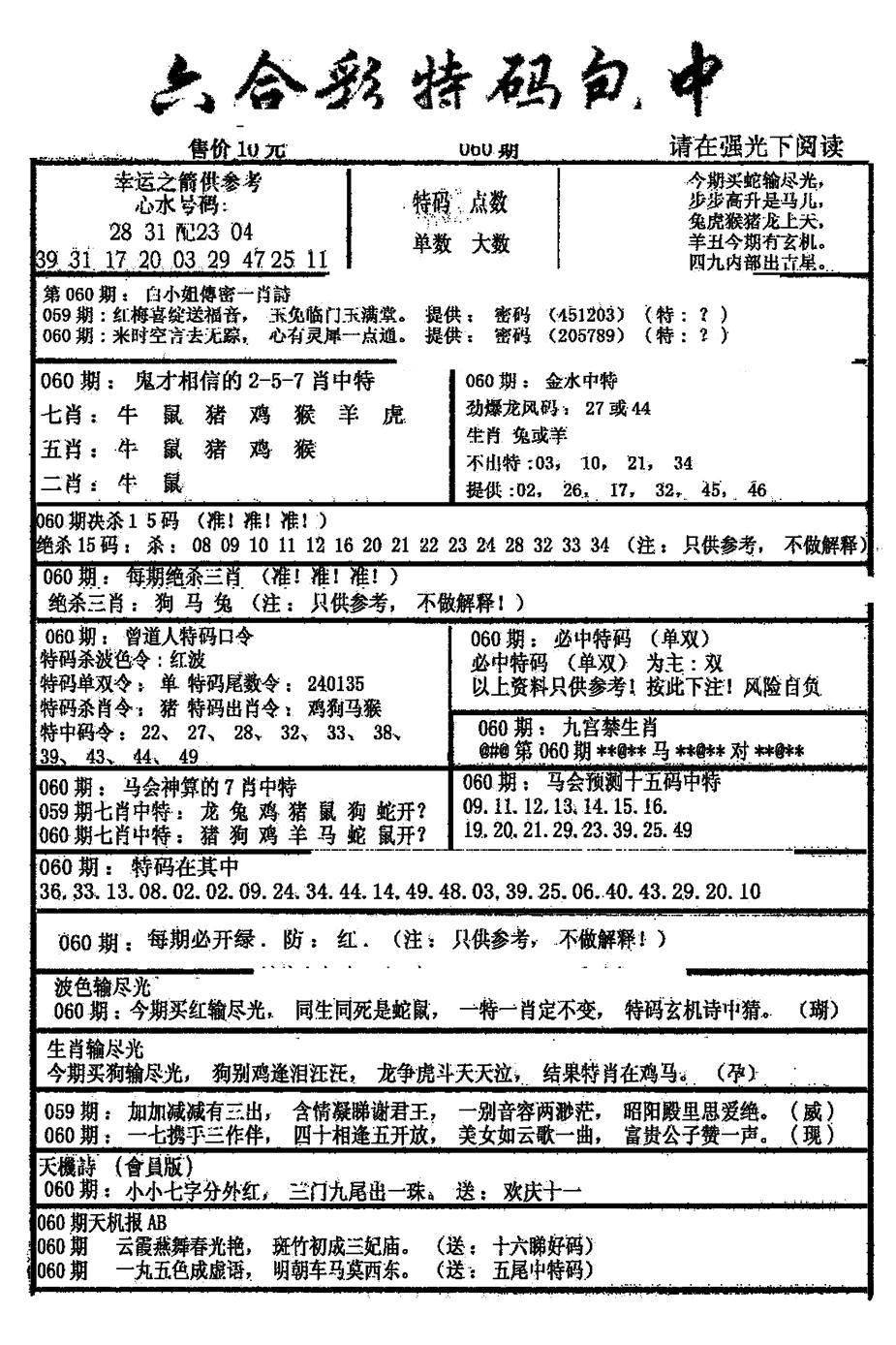 060期六合彩特码包中(黑白)