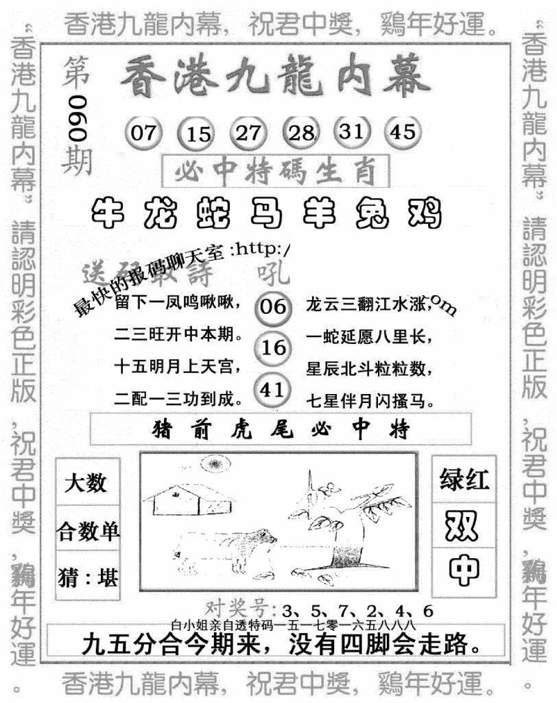 060期九龙内幕七肖图(黑白)
