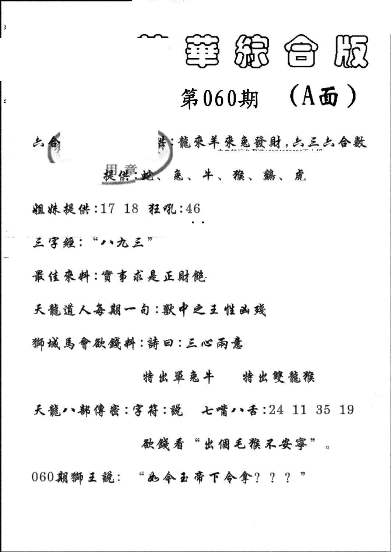 060期精华综合A(黑白)