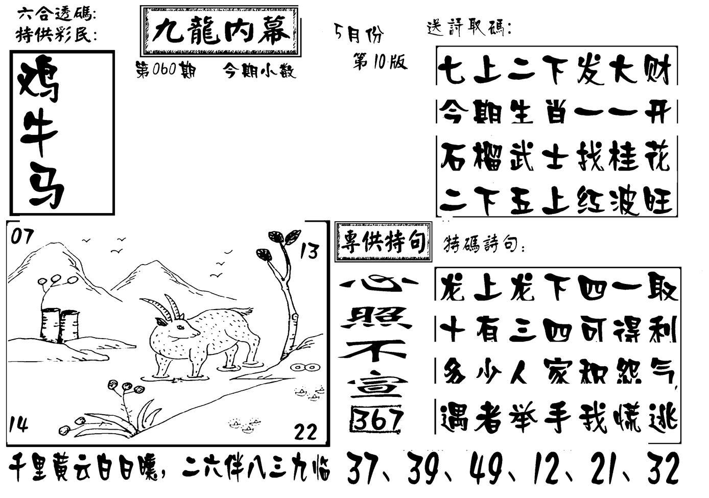 060期香港九龙传真-3(黑白)