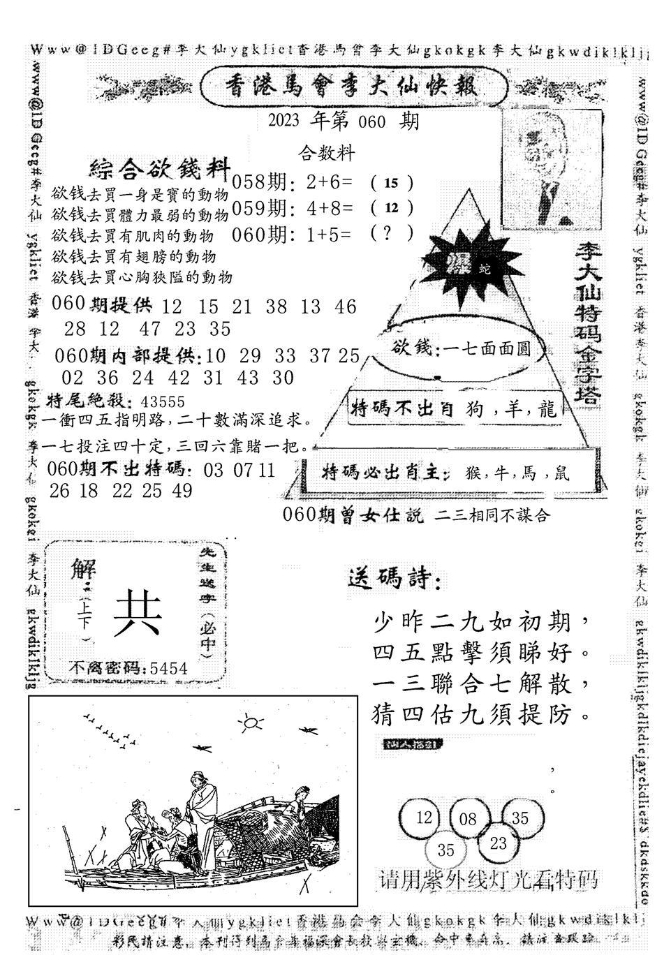 060期另版李大仙快报(黑白)