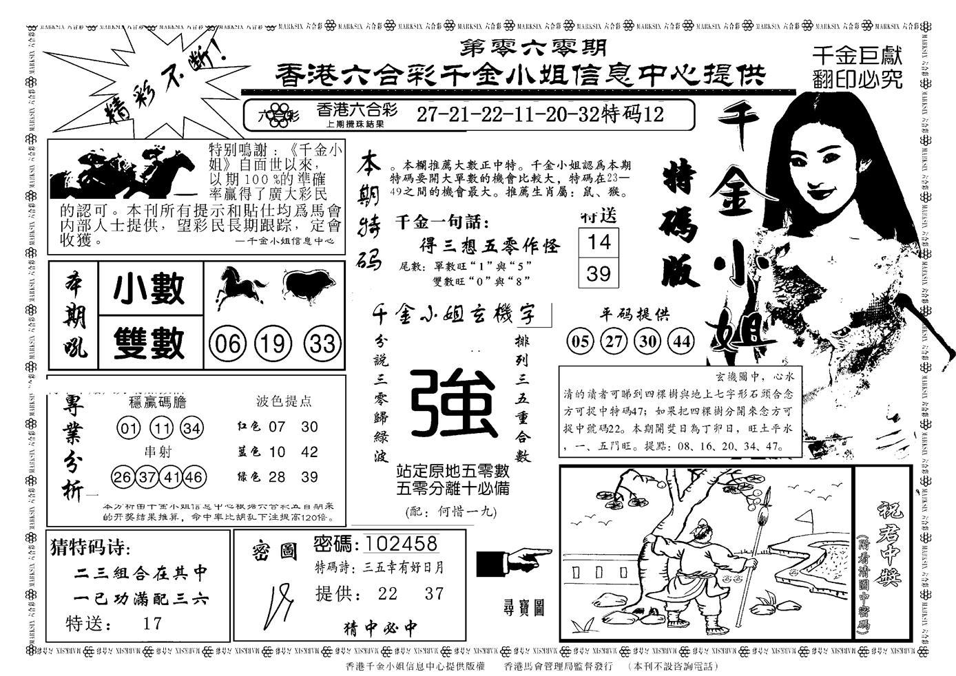 060期千金小姐A(新)(黑白)